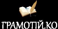 Грамотійко