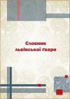 Зведений словник львівської ґвари