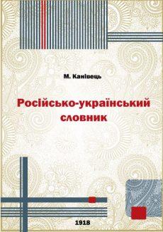 Російсько-український словник (1918)