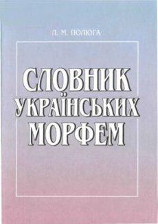 Словник українських морфем